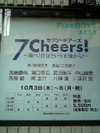 7cheers_act1